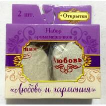"""Набор аромамешочков """"Любовь и Гармония"""""""