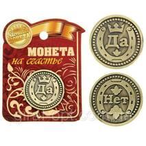"""Монети-відповіді """"Так - ні"""", з підковою, діаметр 2,5 см (1041421)"""