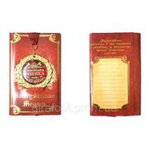 """Медаль в подарунковій листівці  """"З народженням дитини"""" 7 см"""