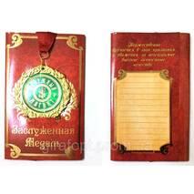 """Медаль в подарунковій листівці  """"Грошовий магніт"""" 7 см"""