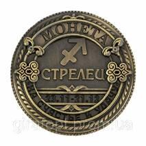 "Монета подарункова знак зодіаку ""Стрілець"""