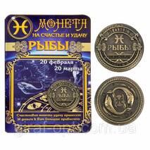 """Монета подарункова знак зодіаку """"Риби"""""""