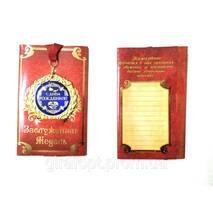 """Медаль в подарунковій листівці """"З Днем народження"""""""