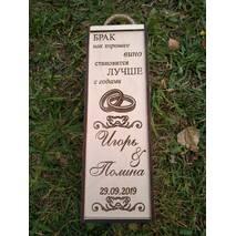 Дерев'яна подарункова упаковка, коробка, футляр, ящик для пляшки вина з Вашим гравіюванням