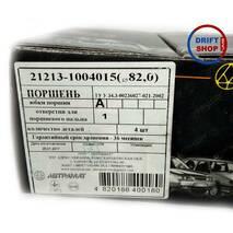 Поршні ВАЗ 21213 82.0 мм, 4 шт. (під розточений блок), Автрамат