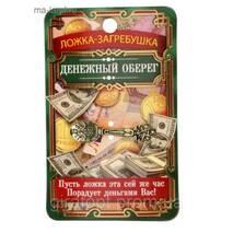 """Ложка-загребушка """"Грошовий оберіг"""" 24590410"""
