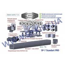 Комплект для ворот SP-7 STANDART PRO