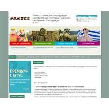 Готовый сайт для продажи ткани для спецодежды оптом +