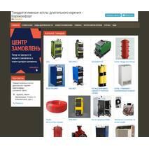 Готовый сайт для продажи теплотехнической продукции+
