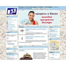 Готовый сайт: помощь в получении кредита(+дизайн)