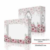 Упаковка гофра (2-1), 355х90х275 мм, DIVA