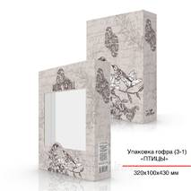 Упаковка гофра (3-1), 320х100х430 мм, Птицы
