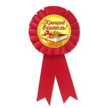 """Медаль подарочная на выпускной """" Кращий вчитель """""""