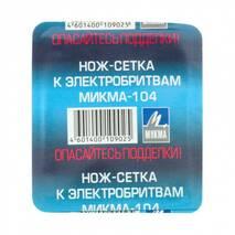 Сетка для бритвы Mikma 104-104А-105