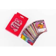 Карткова гра для дорослих Не упускай мило