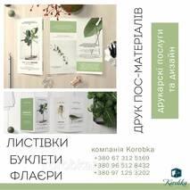 Изготовление листовок, флаеров, буклетов