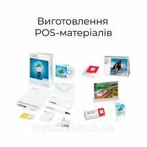 Изготовление POS- материалов
