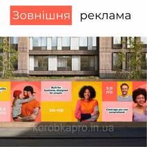Изготовление рекламных баннеров