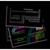 Візитні картки двосторонні, 450 г/м2, 1000 шт