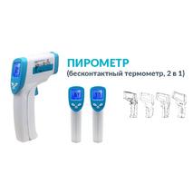 Пірометр (бесконтактний термометр) 2 в1