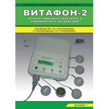 Апарат Витафон- 2