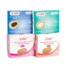 Пластырь медицинский для глаз + 103® 5см x 6,2см, №25 стерильный (белая подушечка) Калина