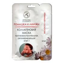 Маска косметична тканинна Колагенова з екстрактами ромашки і линчжи Ароматика