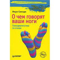 ССП. О чем говорят ваши ноги. Психодиагностика по стопам.