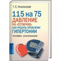 """115 на 75. Давление на """"отлично"""". Как решать проблему гипертонии. Новейшие рекомендации. Никольская Т.Е."""