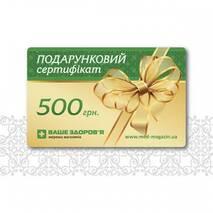 Подарунковий сертифікат номіналом 500 грн