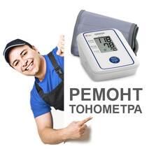 Ремонт автоматичних тонометрів