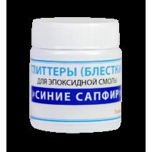 Глиттер блестки Просто и Легко для эпоксидной и ювелирной смолы Синий 20 г (102SG 041)