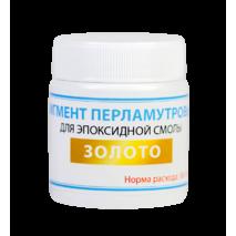 Перламутровый пигмент Просто и Легко для эпоксидной и ювелирной смолы Золотистый 50 г (102SG 055)