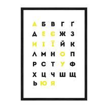 """Постер """"Український алфавіт"""" з антивідблиском  склом 596x840 мм в чорній рамці"""