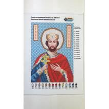 Константин Святой Равноапостольный