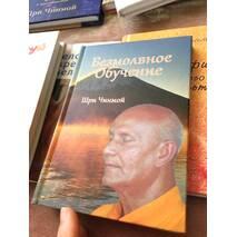 Книга «Безмолвное обучение», автор Шри Чинмой