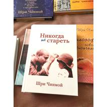 Книга «Никогда не стареть», автор Шри Чинмой