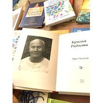 Книга «Крылья радости», автор Шри Чинмой