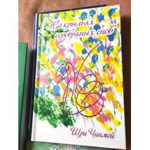 Книга «На крыльях серебряных снов», Шри Чинмой
