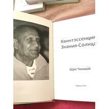 Книга «Квинтэссенция Знания-Солнца», автор Шри Чинмой