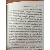Книга «Кундалини – Материнская сила», Шри Чинмой