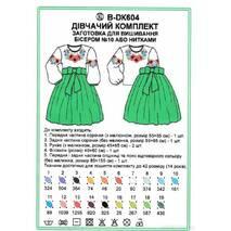 Дівчачий комплект''Мак,дзвоники''(зелена спідниця) заготовка