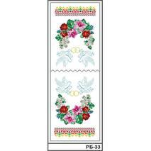 Рушник  весільний  (заготовка)
