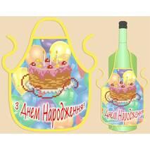 "Фартушек на бутылку (вышитый бисером)   "" З Днем Народження !''"