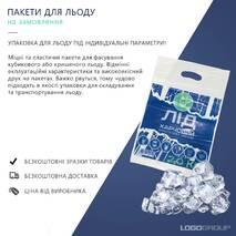 Пакети для льоду / Упаковка для фасування льоду