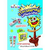 Vitaland Стрелявший шоколад (зубная паста) 20г * 20шт