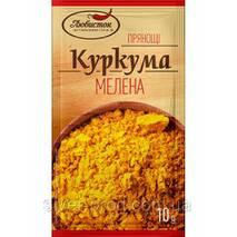 "Куркума молотая ""Любисток"" 10г (1 * 5/50)"