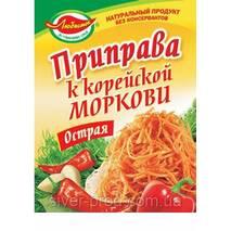 "Приправа к моркови по-Кореи (острая) ""Любисток"" 30г (1 * 5/100)"