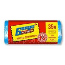 """Пакет для мусора 35л / 15шт. синий HD 46 * 55 с затяжкой """"Бонус"""" (1/35)"""