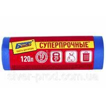"Пакет для мусора 120л / 10шт синий ЛД 70 * 100 ""Бонус"" (1/30)"